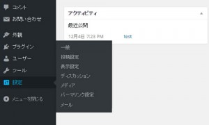 WP Mail SMTPを追加