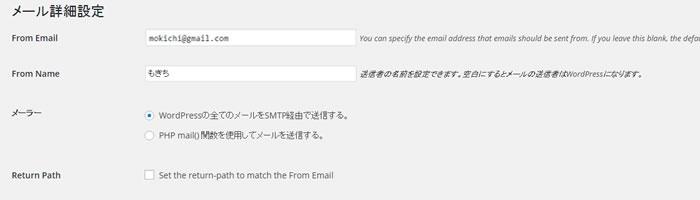 WP Mail SMTPのメール詳細設定