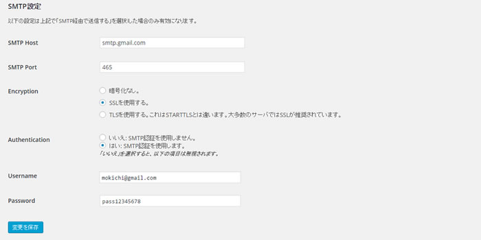 WP Mail SMTPのSMTP設定