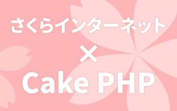 blogimg_sakura_cakephp