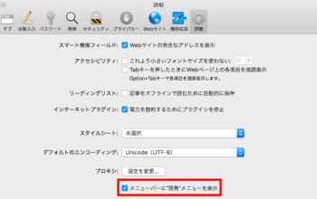 mac_config_dev