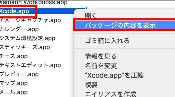 open_xcode