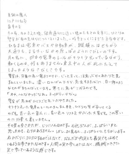 Tegaki 手書き文字
