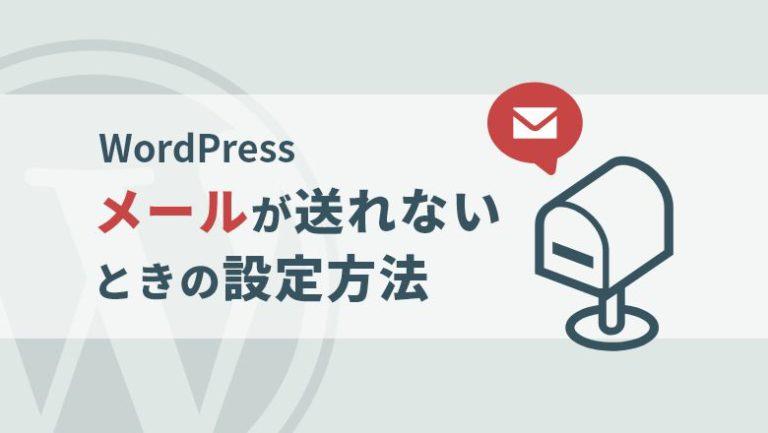 5分で解決!WordPressでメールが送れないときの設定方法【WP Mail SMTP】