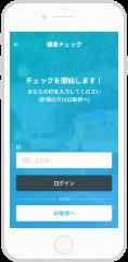 作業員健康チェックWEBアプリ