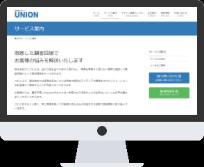 労働組合ホームページ