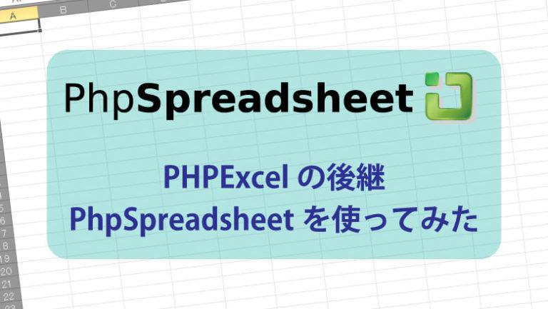 PHPExcelの後継、PhpSpreadsheetを使ってみた