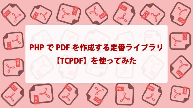 PHPでPDFを作成する定番ライブラリ【TCPDF】を使ってみた