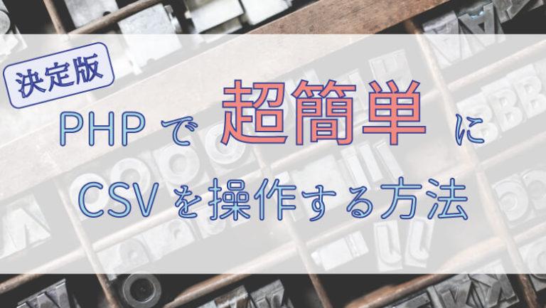 【決定版】PHPで超簡単にCSVを操作する方法