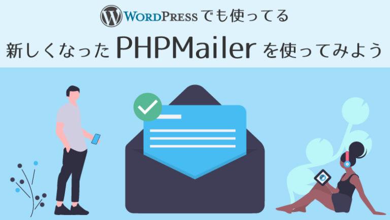 WordPressでも使ってる!新しくなったPHPMailerを使ってみよう