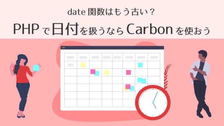 PHPで日付をフォーマットするならCarbonを使おう